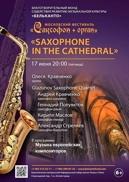 Концерт Саксофон + орган: Saxophone in the cathedral