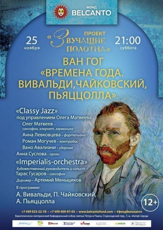Концерт Проект «Звучащие полотна. Ван Гог» .Времена года: Вивальди, Чайковский, Пьяццолла