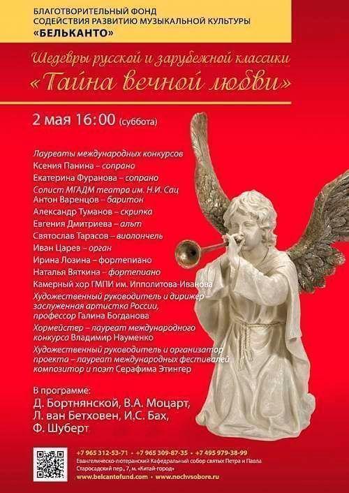 Концерт «Тайна вечной любви. Шедевры русской и зарубежной классики»