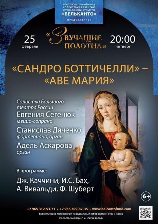 Концерт Сандро Боттичелли-Аве Мария