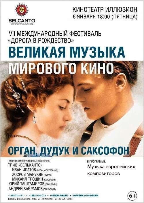 Концерт Великая музыка мирового кино