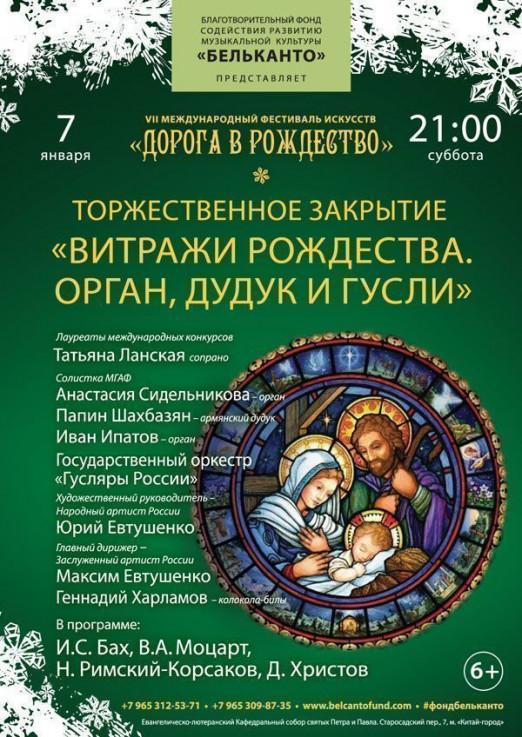 Концерт «Витражи Рождества. Орган, дудук и гусли»