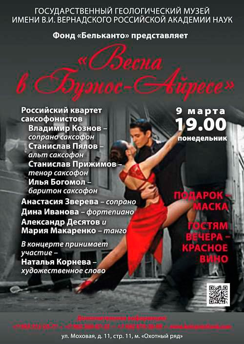 Концерт Весна в Буэнос-Айресе
