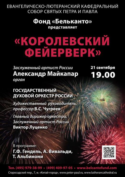 Концерт Королевский фейерверк