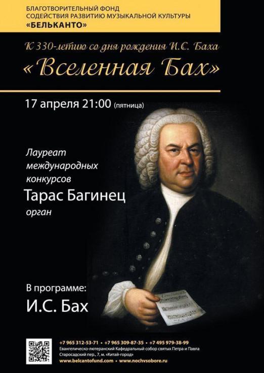 Концерт К 330- летию со дня рождения И. С. Баха   «Вселенная Бах»