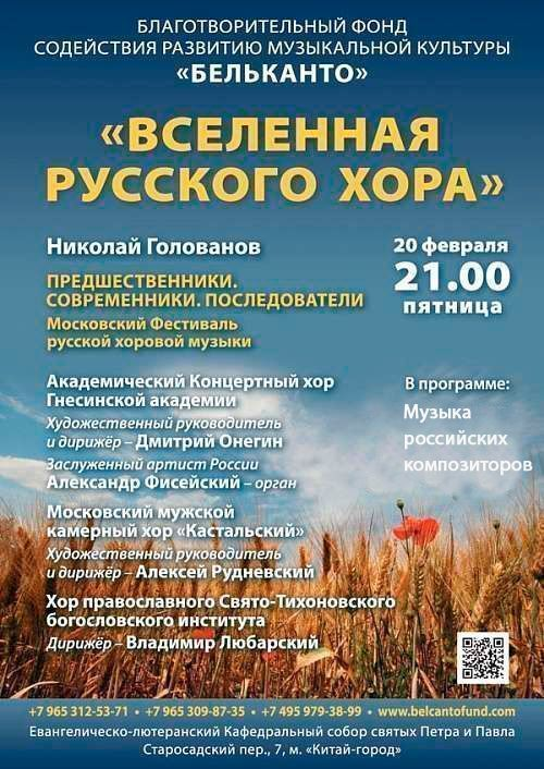 Концерт Вселенная Русского хора