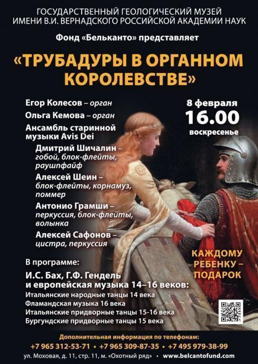 Концерт Трубадуры в органном королевстве