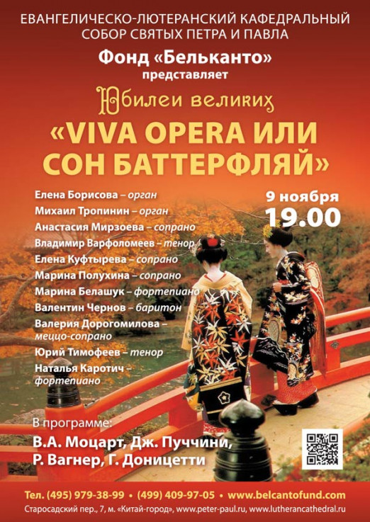 Концерт Viva Opera или сон Баттерфляй