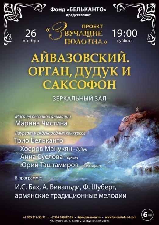 Концерт Айвазовский. Орган, дудук и саксофон