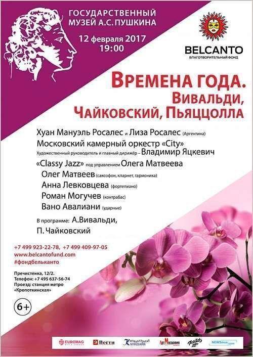 Концерт Времена года: Вивальди, Чайковский, Пьяццолла