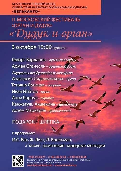 Концерт II Московский фестиваль «Орган и дудук»