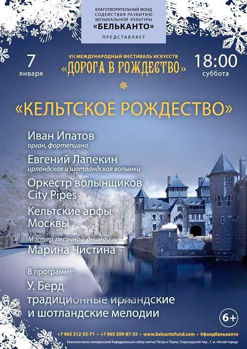 Концерт Кельтское Рождество