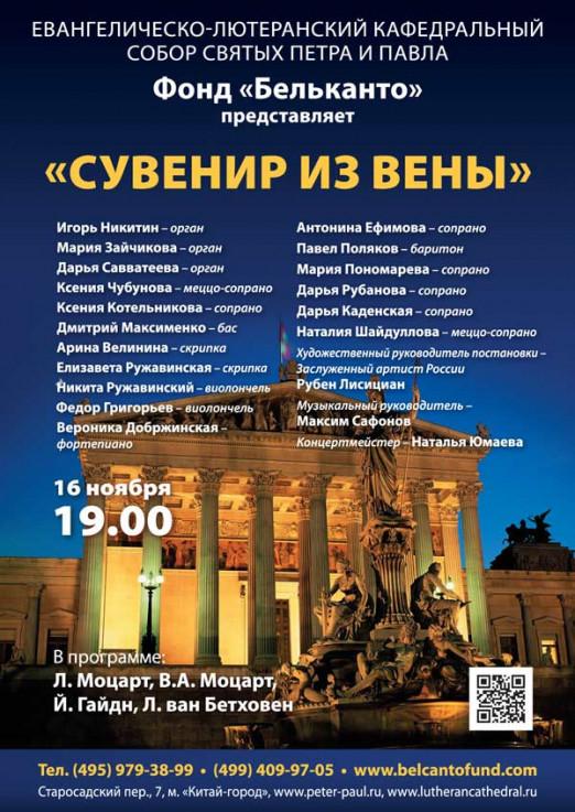 Концерт Сувенир из Вены