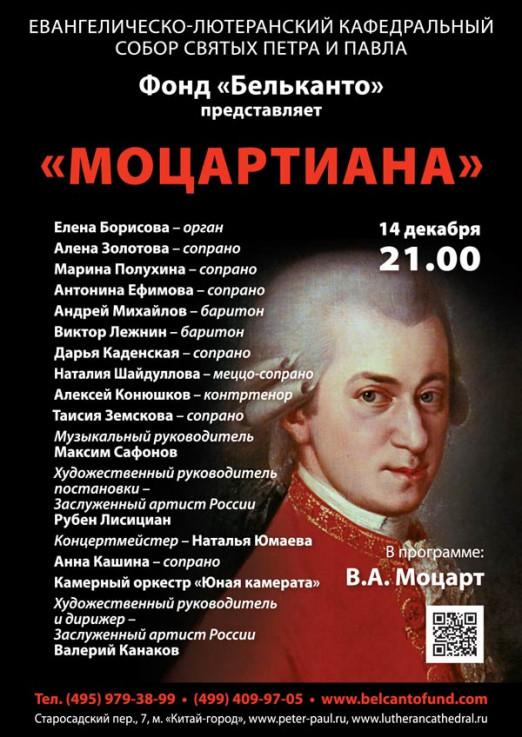 Концерт Моцартиана. Вечер второй