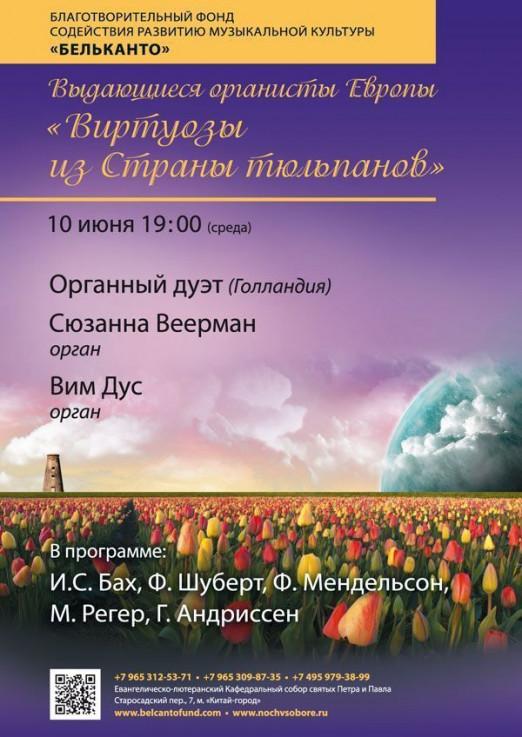 Концерт «Выдающиеся органисты Европы»  Виртуозы из Страны тюльпанов