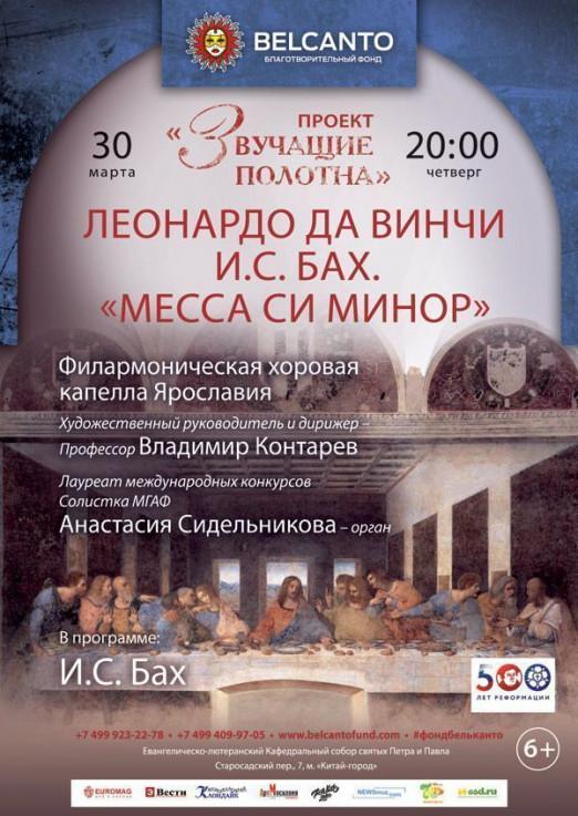 Концерт И. С. Бах «Месса си минор»