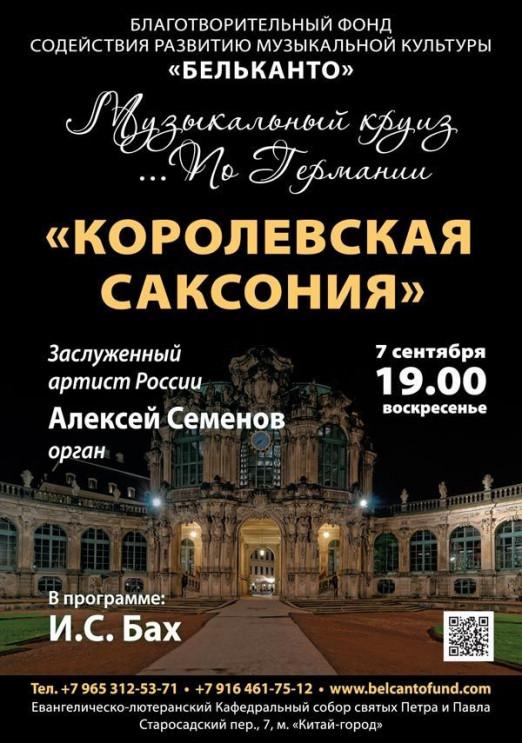 Концерт ...По Германии. Королевская Саксония