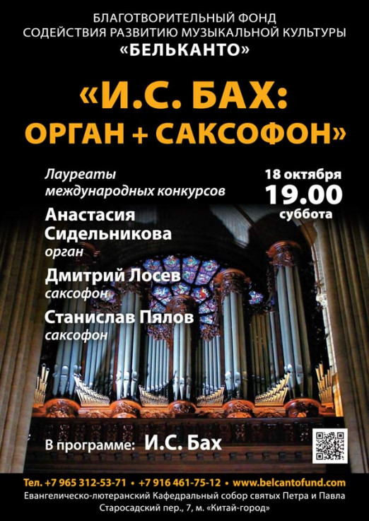 Концерт И.С. Бах: орган+саксофон