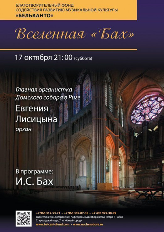 Концерт Вселенная Бах