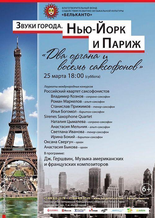 Концерт «Звуки города. Нью- Йорк и Париж»