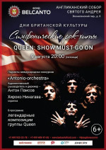 Концерт «Симфонические рок-хиты. Queen: The Show must go on»