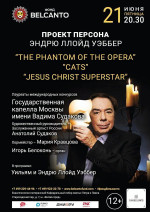 Концерт «The Phantom of the Opera», «Cats», «Jesus Christ Superstar»