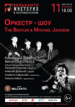 Концерт «Оркестр-шоу. The Beatles & Michael Jackson»