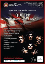 Концерт «Queen: The Show Must Go On»