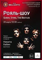 Концерт «Рояль–шоу: Queen, Sting, The Beatles»