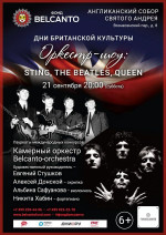 Концерт «Оркестр-шоу: Sting, The Beatles, Queen»