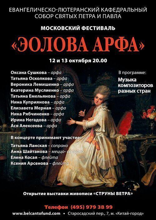 Концерт Вечер первый