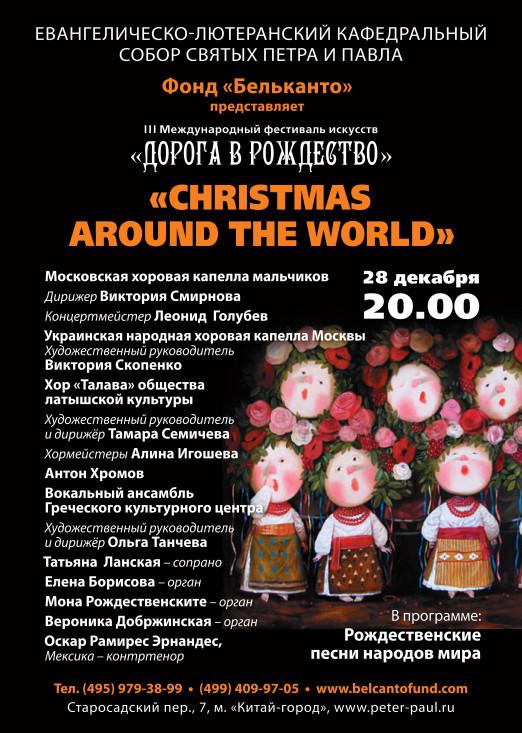 Концерт Christmas Around the World