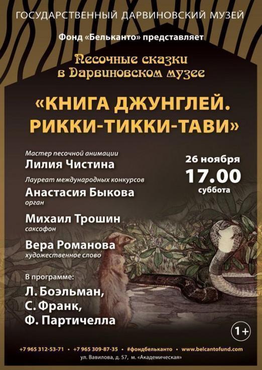 Концерт Книга джунглей. Рики-Тики-Тави