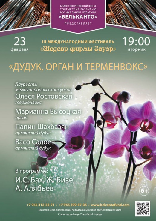 Концерт Дудук, орган и терменвокс