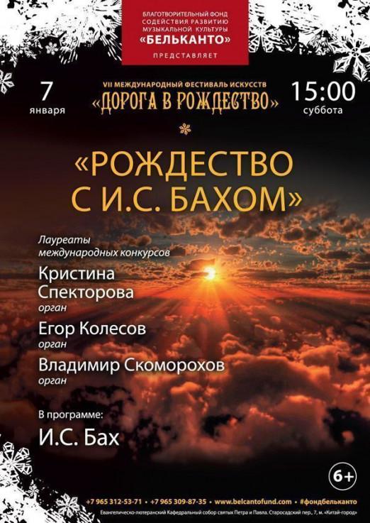 Концерт Рождество с И.С. Бахом