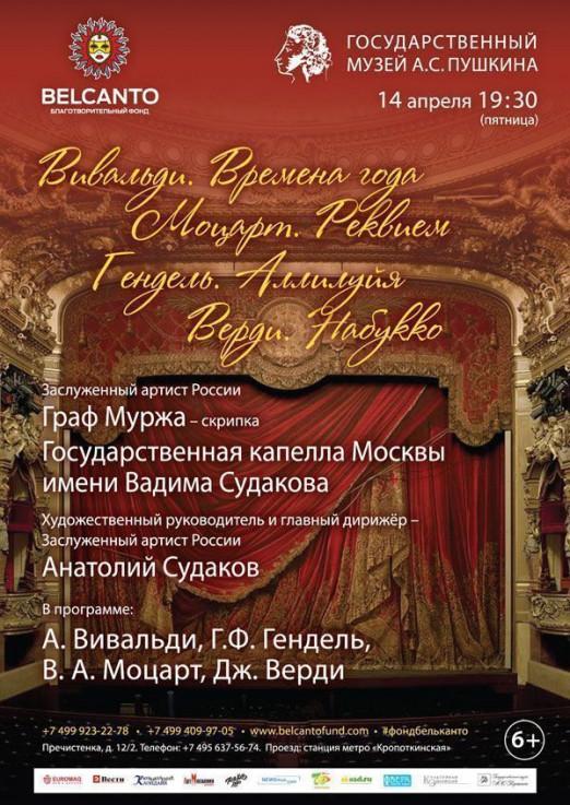 """Концерт Вивальди """"Времена года"""" и Моцарт """"Реквием"""""""
