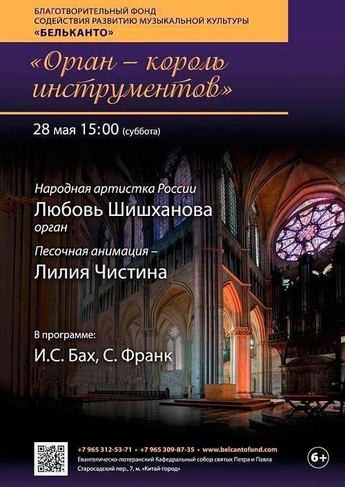 Концерт Орган- король инструментов