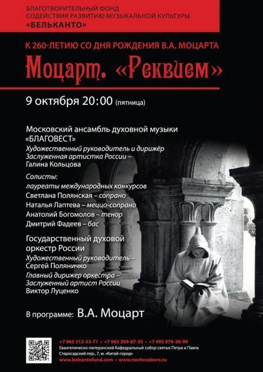 Концерт Фестиваль К 260-летию со дня рождения В. А. Моцарта: Моцарт. Реквием