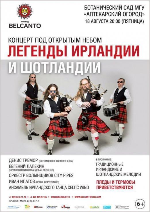 Концерт Концерт под открытым небом: Легенды Ирландии и Шотландии