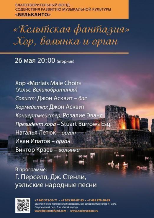 Концерт «Кельтская фантазия» Хор, волынка и орган