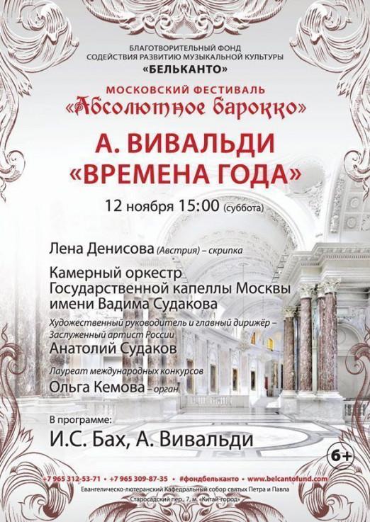Концерт Времена года: Вивальди