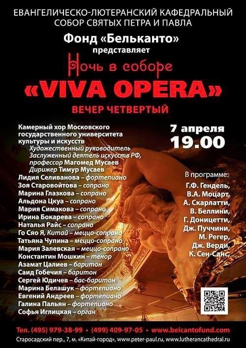 Концерт Viva Opera. Вечер четвертый