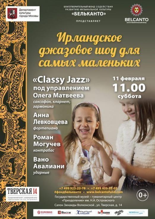 Концерт Ирландское джазовое шоу для самых маленьких