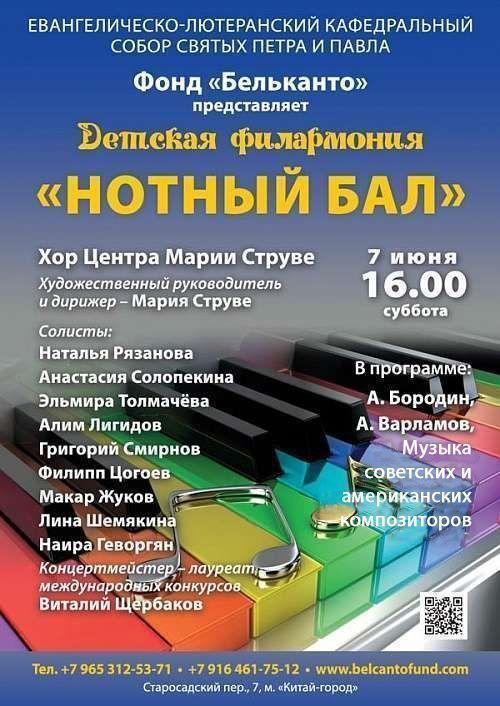 Концерт Нотный бал