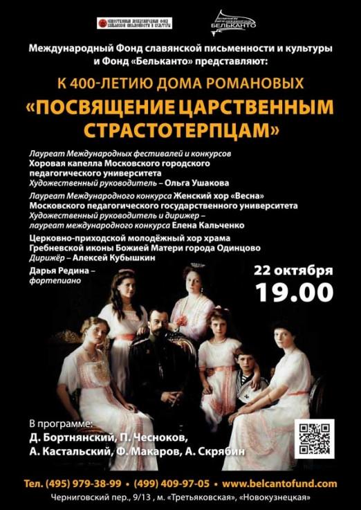 Концерт К 400-летию дома Романовых.  Посвящение Царственным Cтрастотерпцам