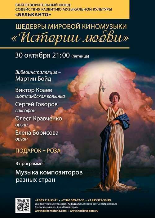 Концерт Шедевры мировой киномузыки: Истории любви