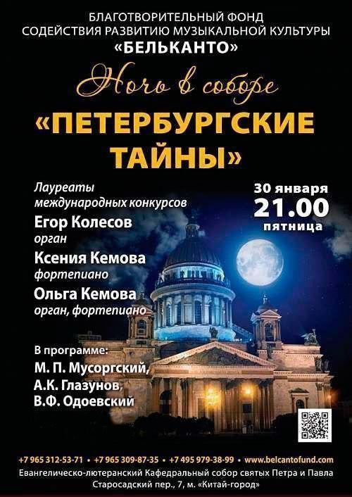Концерт Мусоргский. Картинки с выставки или Петербургские тайны