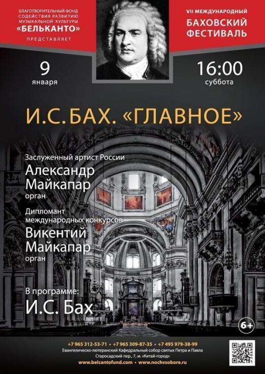 Концерт И. С. Бах - Главное