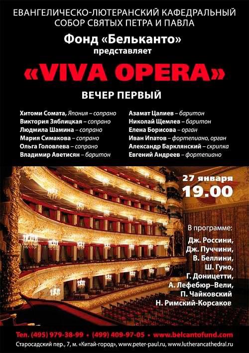 Концерт Viva Opera. Вечер первый