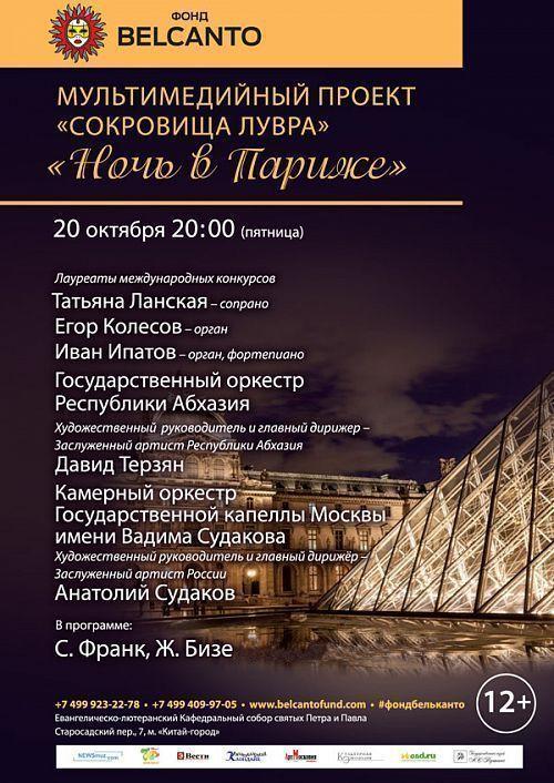 Концерт Мультимедийный проект «Сокровища Лувра». «Ночь в Париже»